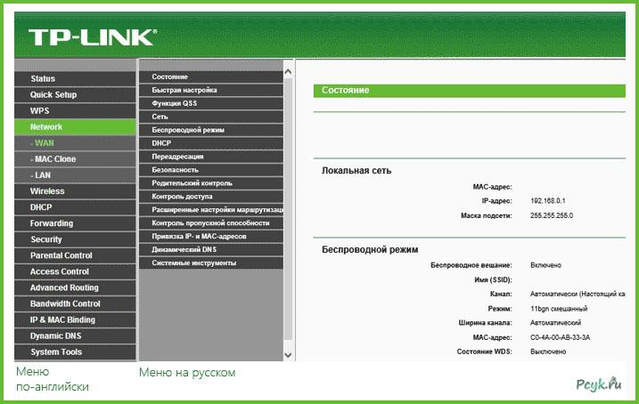 Общий вид настроек wifi-роутера tp link tl wr841n