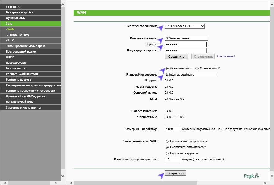 Сохранение параметров