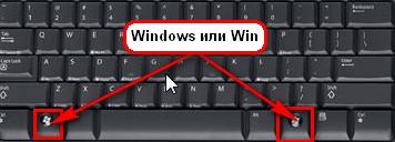 Места расположения Windows или Win