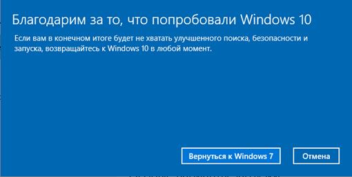 Благодарность за пробу Windows 10