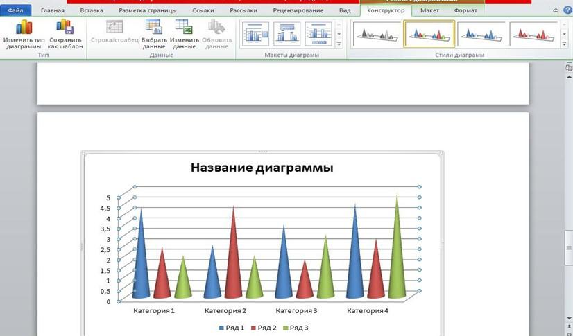 Как сделать график в word 2010