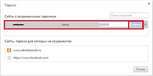 Сайты с сохраненными паролями