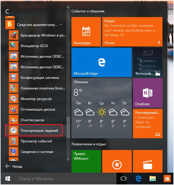 Автозапуск интернета в windows 10
