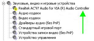 Обновите драйвер для аудио (Realtek)
