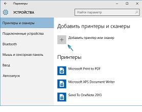 Windows 10 обнаружит девайс и установит его драйвера или нет, но в любом случае должен быть подключён Интернет