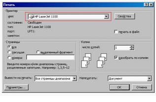 Нужно посмотреть через какие настройки идёт подача документов на технику для вывода на бумагу