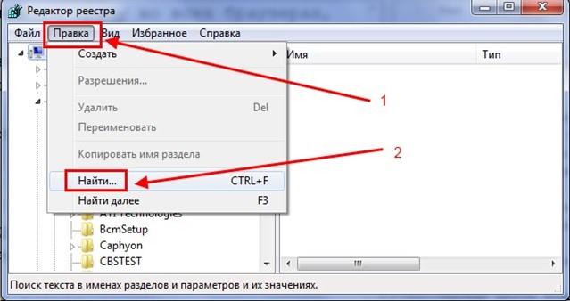 Поиск в Редакторе реестра