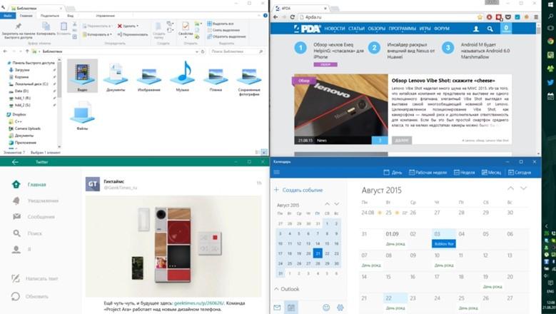 Расположение окон в Windows 10