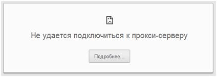 Не удается подключиться к прокси - серверу
