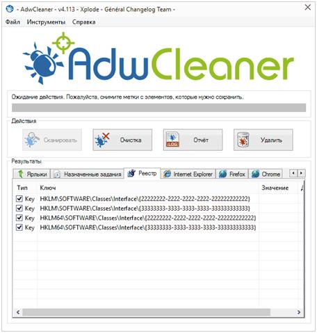 бесплатная программа AdwCleaner