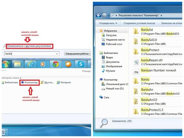 Выполните поиск на компьютере на наличие файлов и папок программы