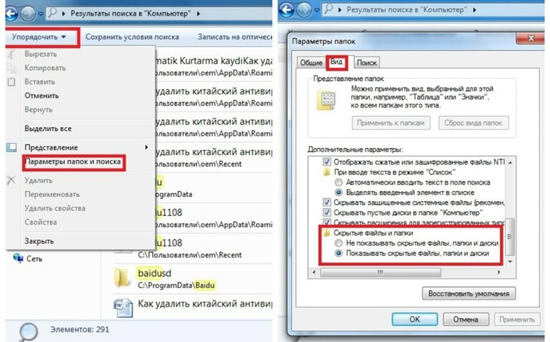 Показать скрытые папки и файлы