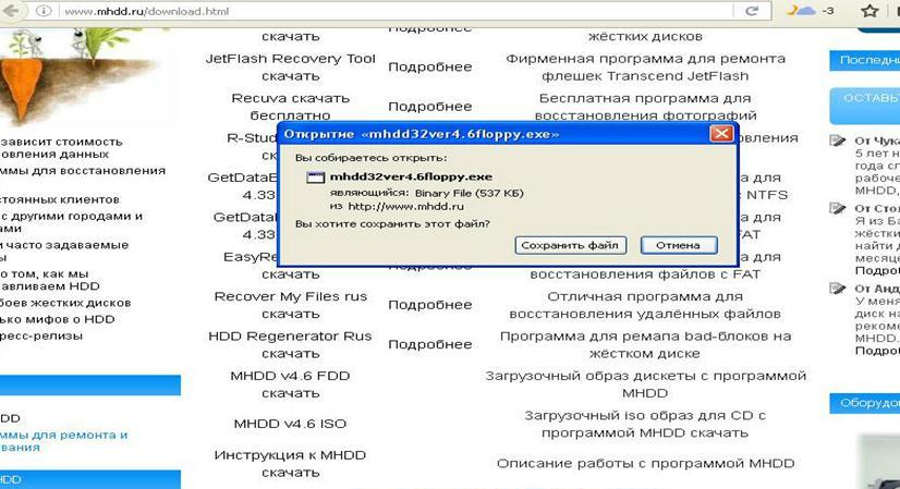 Бесплатный программный продукт MHDD