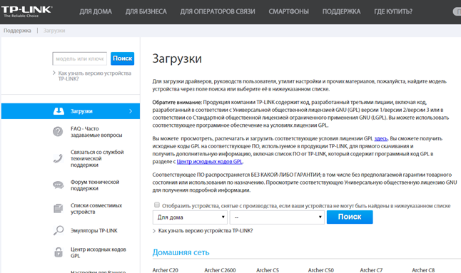 На главной странице сайта выберите вкладку «Поддержка», далее кликните по иконке «Загрузки»