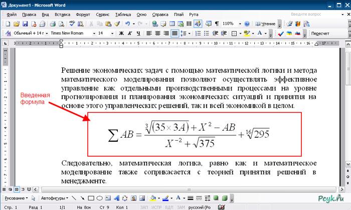 Как в ворде сделать математическую формулу