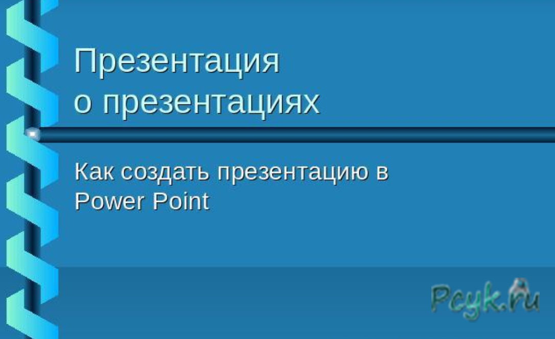 работа power point: