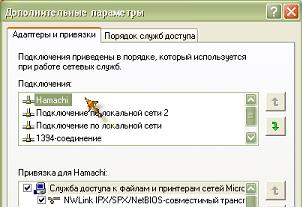 После этого производится переход в «сетевые подключения», где в дополнительных параметрах локалки поднимается вверх «Хамачи»