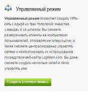Чтобы воспользоваться преимуществами программы и скачать ее с сайта разработчиков, предварительно осуществляется регистрация в hamachi