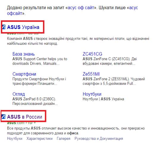 Вводим в поисковой строке браузера запрос типа: асус офсайт, и выбираем подходящий вариант