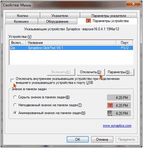 В нем открываем подменю, называемое «Параметры устройства» и в ыбираем Synaptic Click Pad, нажимаем «Отключить»