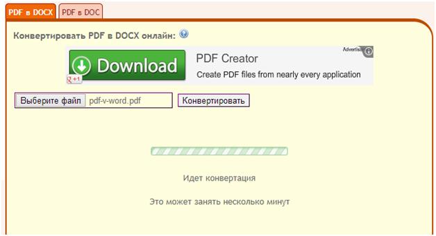 Данный конвектор из PDF в Word оборудован русскоязычным интерфейсом