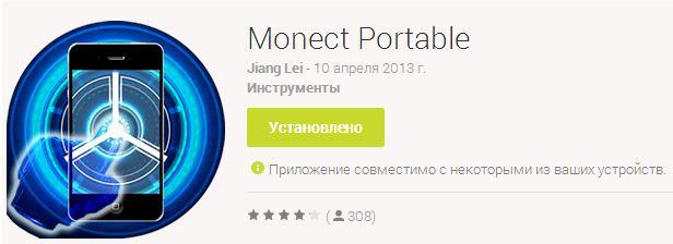 Приложение Monect