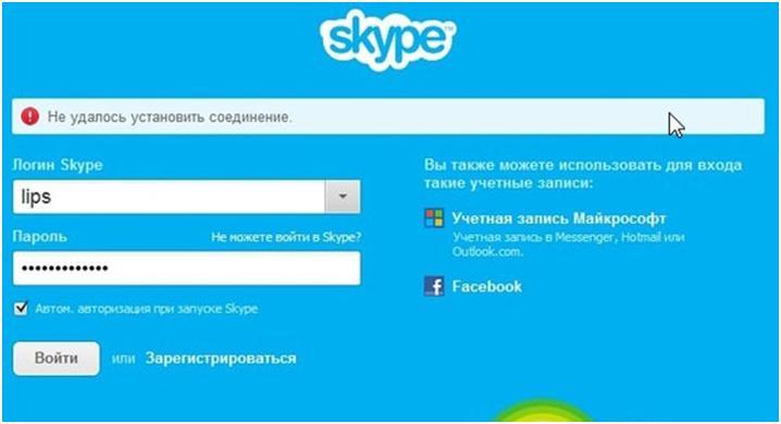 Скайп