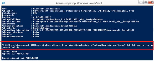 Как удалить программу с компьютера виндовс 8