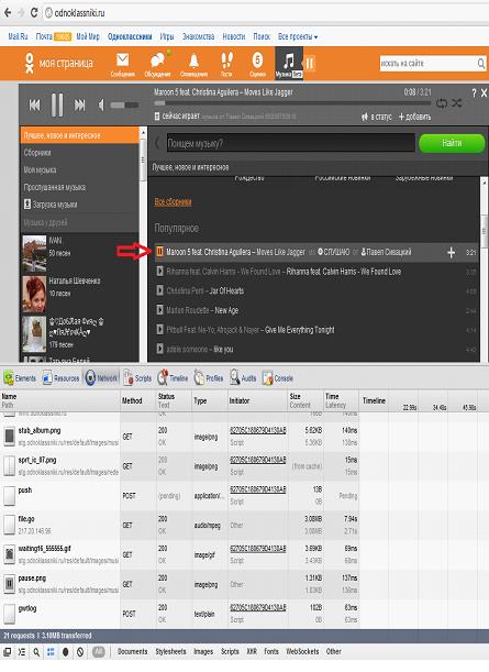 рис.3. Это — файлы, подгружаемые браузером для воспроизведения трека