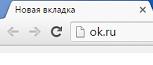 рис.1. Первым делом, запустив Гугл Хром, необходимо перейти по ссылке ok.ru