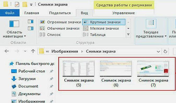 Папка снимки экрана