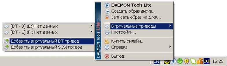 Программа Daemon Tools