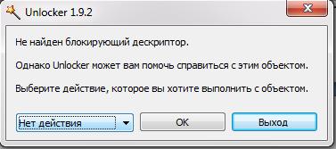 Unlocker не может найти процессы
