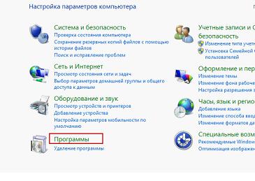 Программы в Windows 8