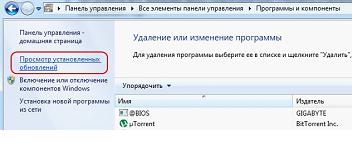 Просмотр установленных пакетов Windows 7