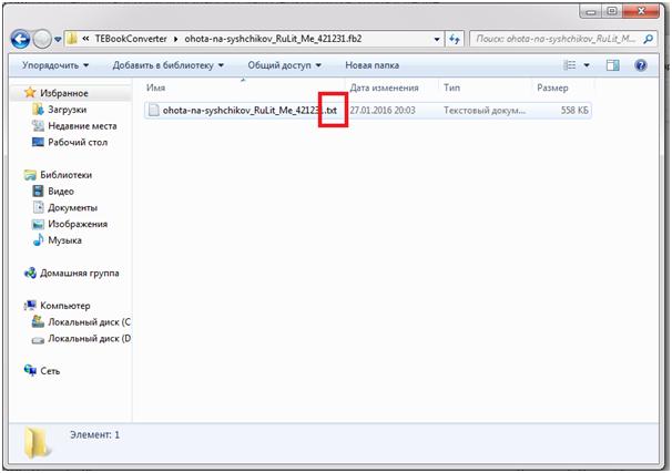 Осталось немного подождать и зайти в ту папку, куда записался преобразованный в новый формат электронный файл