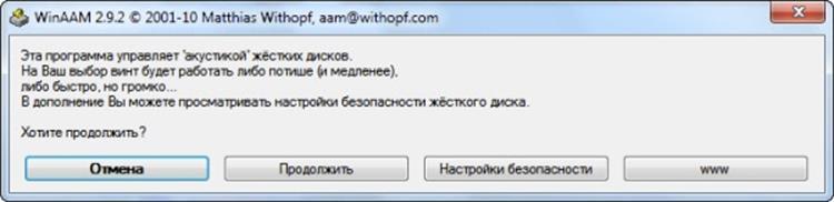 программа WinAAM