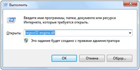 Regsvr32.exe – файл, благодаря которому возможна регистрация библиотеки dll