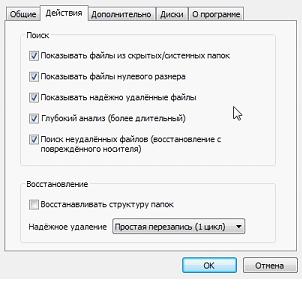 В главном окне выберите кнопку «Настройки» (расположена в правой части окна), перейдите на вкладку «Действия» и выделите опции в категории «Поиск»