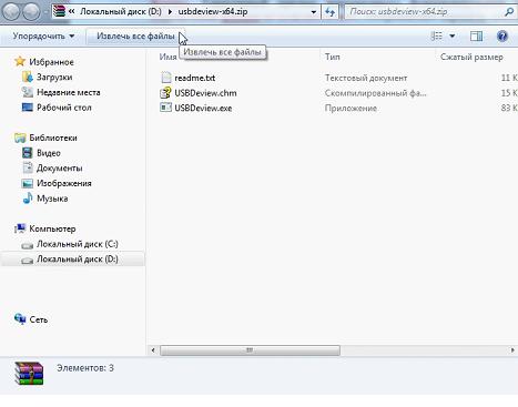 Стандартно Windows открывает файлы с расширением ZIP в окне проводника, как обыкновенную папку