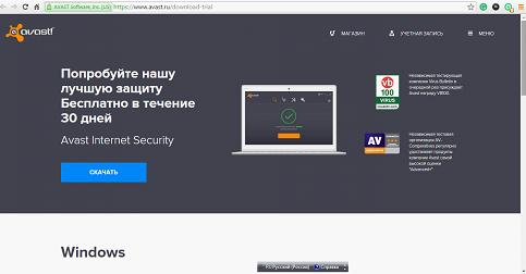 Бесплатный антивирус на компьютер Avast со стандартным функционалом, пользоваться которым можно на протяжении пробного срока