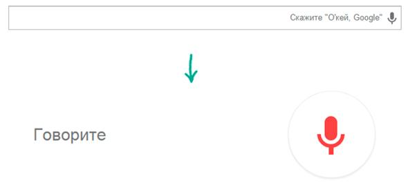 Для запуска голосового поиска произнесите: «Окейгугл»в окне браузера