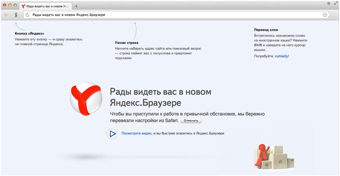 Новый яндекс браузер разработан сразу после выхода Хрома на его движке,в массы вышел лишь в средине 2012-го года после демонстрации на одной из софт конференций
