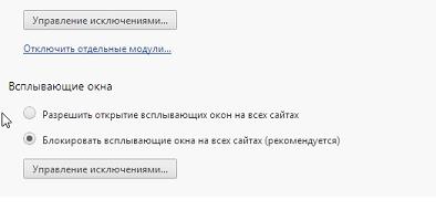 Блокировка всплывающих окон в Google Chrome
