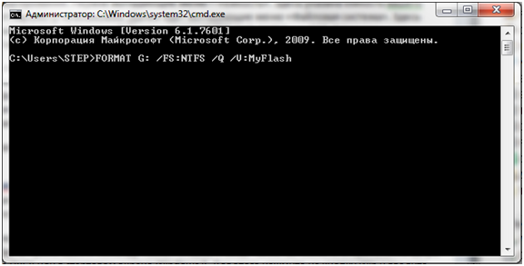 Зададим FORMAT G: /FS:NTFS /Q /V:MyFlash
