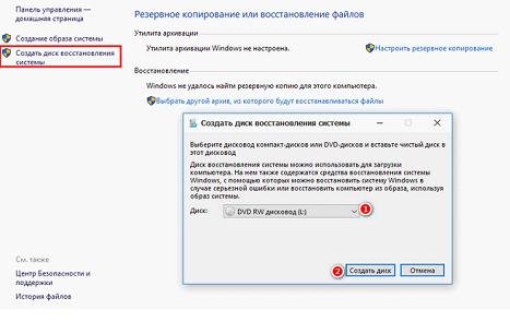 Для того чтобы создать восстановочный диск в Windows 10 откройте «Панель управление», через кнопку «Пуск» или сочетание клавиш WIN + Х, перейти в пункт «Восстановление» и нажать на кнопку «Создание диска восстановления»